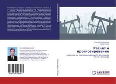 Bookcover of Расчет и прогнозирование