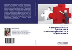 Обложка Интеграционные процессы и комплементарность в образовании