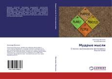 Bookcover of Мудрые мысли