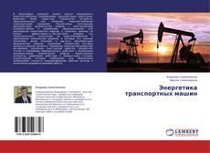 Bookcover of Энергетика транспортных машин