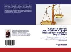 Обложка Сборник статей: Преступления в сфере незаконного оборота наркотиков