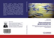 Bookcover of Пресноводное форелеводство