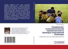 Bookcover of Социально-психологическая компетентность тренера спортивной команды