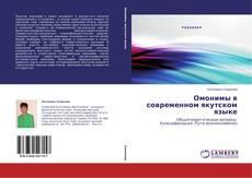Capa do livro de Омонимы в современном якутском языке