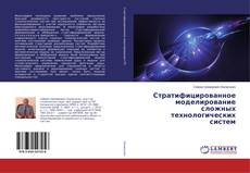 Buchcover von Стратифицированное моделирование сложных технологических систем