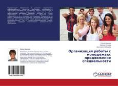 Capa do livro de Организация работы с молодежью: продвижение специальности
