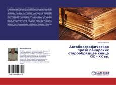 Автобиографическая проза печорских старообрядцев конца XIX – XX вв.的封面