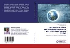 Couverture de Маркетинговые исследования рынка интеллектуальных услуг