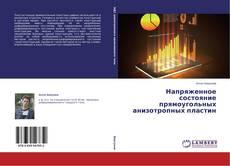 Capa do livro de Напряженное состояние прямоугольных анизотропных пластин