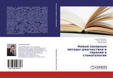 Bookcover of Новые лазерные методы диагностики и терапии в стоматологии