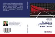 Bookcover of Вычисление коэффициентов двумерного ряда Фурье. Часть 1