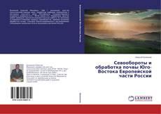 Обложка Севообороты и обработка почвы Юго-Востока Европейской части России