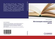 Buchcover von Интонация казахской речи