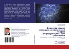 Геометрические методы в качественной теории дифференциальных уравнений的封面