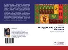 Bookcover of О трудах Мир Джалала Пашаева