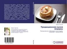Capa do livro de Традиционная кухня мордвы