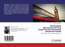 Bookcover of Категория футуральности и средства ее языковой репрезентации