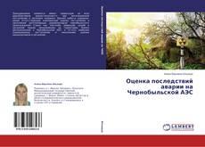 Buchcover von Оценка последствий аварии на Чернобыльской АЭС