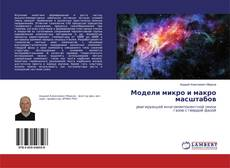 Bookcover of Модели микро и макро масштабов