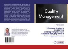 Bookcover of Методы оценки качества информационных систем предприятий