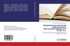 Обложка Издательско-печатная деятельность Восточной Сибири XIX- XX вв. Ч.2.