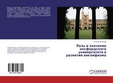 Обложка Роль и значение оксфордского университета в развитии виклифизма