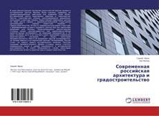 Обложка Современная российская архитектура и градостроительство