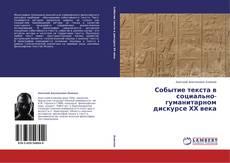 Обложка Событие текста в социально-гуманитарном дискурсе ХХ века