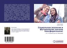 Borítókép a  Социальная экология и футурология (начала ноосферогенеза) - hoz