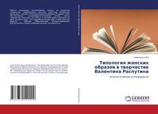 Buchcover von Типология женских образов в творчестве Валентина Распутина