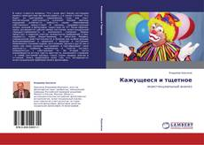 Bookcover of Кажущееся и тщетное