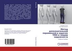 Bookcover of Метод дополнительной переменной в задачах ТМО и теории надежности