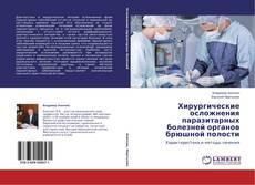 Copertina di Хирургические осложнения паразитарных болезней органов брюшной полости