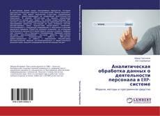 Обложка Аналитическая обработка данных о деятельности персонала в ERP-системе