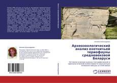 Обложка Археозоологический анализ охотничьей териофауны средневековой Беларуси