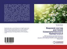 Capa do livro de Видовой состав растений Семипалатинского Прииртышья