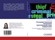 Portada del libro de Государственный механизм противодействия коррупции
