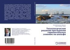 Bookcover of Технологические решения при бурении горизонтальных скважин на шельфе