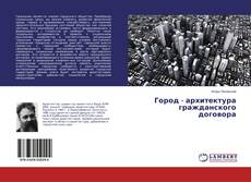Bookcover of Город - архитектура гражданского договора