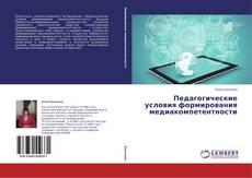 Buchcover von Педагогические условия формирования медиакомпетентности