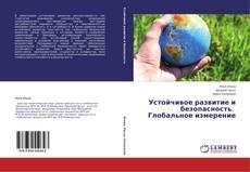 Bookcover of Устойчивое развитие и безопасность. Глобальное измерение