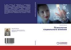 Bookcover of Психология социального влияния