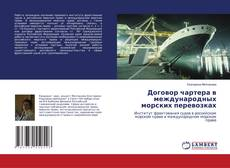 Bookcover of Договор чартера в международных морских перевозках