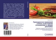 Capa do livro de Гражданско-правовой статус участников отношений в сфере рекламы