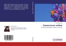 Bookcover of Семиология любви