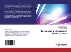 Bookcover of Технология магнитных эластомеров