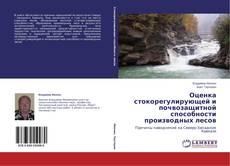 Borítókép a  Оценка стокорегулирующей и почвозащитной способности производных лесов - hoz