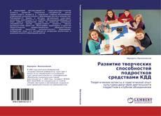 Развитие творческих способностей подростков средствами КДД kitap kapağı