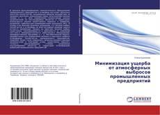 Capa do livro de Минимизация ущерба от атмосферных выбросов промышленных предприятий