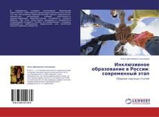 Borítókép a  Инклюзивное образование в России: современный этап - hoz